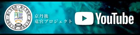 京丹後竜宮プロジェクトYouTube