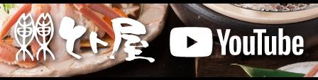 とト屋YouTube